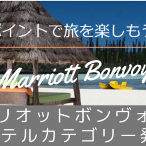 【マリオットボンヴォイ】2020年版 国内ホテルカテゴリー一覧&3月4日カテゴリー変更あり!