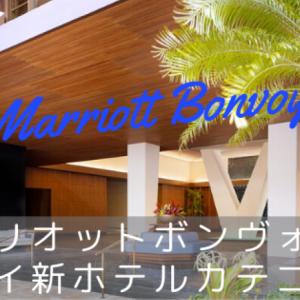 【マリオットボンヴォイ】2020年版ハワイ・オアフ島ホテルカテゴリー一 覧 3月4日変更あり!