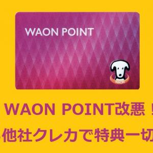 マイラーも注意!WAON POINTカード改悪 4月から他社クレカはイオンの特典対象外に
