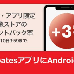 【楽天リーベイツ】Android用も登場!3日間限定・アプリ限定ポイントアップ♡ロクシタン・ボディショップ・iHerb・グルーポン・一休などがお得!
