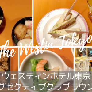【ウェスティンホテル東京】エグゼクティブクラブラウンジはフードプレゼンテーションが大充実♡【無料宿泊記】