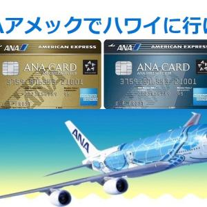 ANAアメックス入会キャンペーンでハワイに行こう♡最大72000マイル獲得可能♡