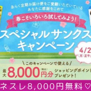 ネスレ8000円分の商品が無料で貰えちゃう♡(対象者限定)