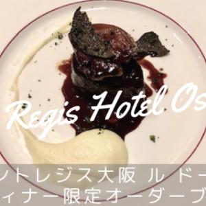 セントレジス大阪 フレンチビストロ『ルドール』ディナー金曜限定オーダーブッフェがお勧め過ぎる