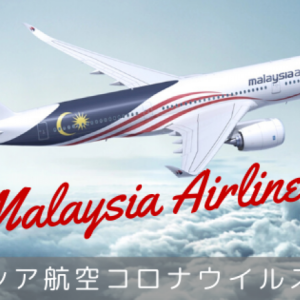 【無料キャンセル】マレーシア航空のコロナウイルスに伴う対応
