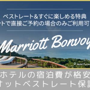 【マリオットのベストレート保証】申請のやり方&英語集 高級ホテルの宿泊費が格安に 【マリオットボンヴォイ】