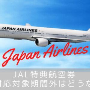 神対応!JAL特別対応期間外の夏休みの特典航空券が無料キャンセルできました