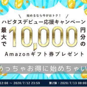 ハピタス登録&利用で最大1万円分のAmazonギフト券が貰えちゃう♡【ハピタスデビュー応援キャンペーン】