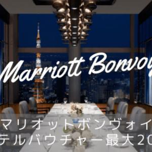 マリオットボンヴォイ国内ホテルバウチャー最大20%オフのセール2020年内いっぱい延長♡リッツカールトン、ウェスティンなど宿泊・レストラン・スパがお得に
