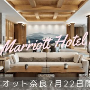 JWマリオットホテル奈良 2020年7月22日オープン決定!クラブラウンジ・レストラン・プール・お得な宿泊プランは?