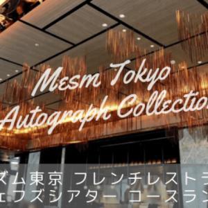 メズム東京 『シェフズシアター』絶品ランチで五感が喜ぶ♡コスパも素晴らしい