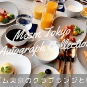 【メズム東京】クラブラウンジ『クラブメズム』と朝食で美味しいホテルステイを満喫♡【プラチナ特典 宿泊記】