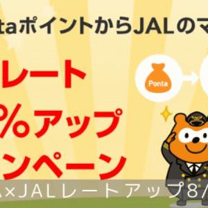 【Pontaポイント】JALマイル交換レート20%アップキャンペーン♡8月31日まで
