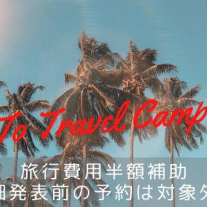 【Go Toトラベルキャンペーン】詳細発表前の予約は対象外に?!