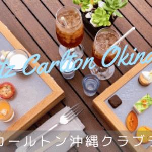 【リッツカールトン沖縄 宿泊記・ブログ】クラブラウンジをレポート♡【ザ・クラブ・エクスペリエンス】