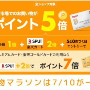 楽天お買い物マラソン 7/10はポイントアップキャンペーンあり過ぎ!楽天カードでポイント倍増デー