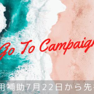 超朗報【Go Toトラベルキャンペーン】7月22日から先行実施!既存予約も対象に♡
