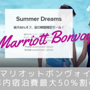 マリオットの年内宿泊費が最大50%オフに♡夏の期間限定セール7月20日まで【マリオットボンヴォイ】