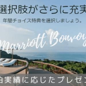 マリオット・ボンヴォイ年間チョイス特典♡50泊・75泊で選べるプレゼント