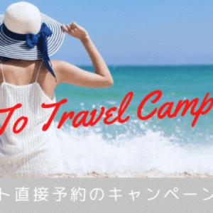 【GoToトラベルキャンペーン】マリオット直接予約での利用方法・ポイント宿泊は対象外