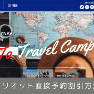 【GoToトラベルキャンペーン】マリオットボンヴォイ直接予約の割引申請方法【STAYNAVI利用方法】
