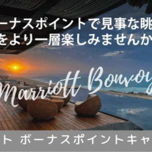 マリオットのボーナスポイントキャンペーン スタート!【マリオットボンヴォイ】
