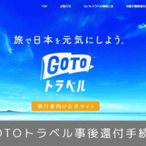 【GoToトラベル】事後還付手続き受付開始!オンライン申請がおすすめ