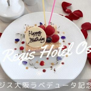 セントレジス大阪 イタリアンレストラン『ラベデュータ』素敵すぎる記念日ランチをブログレポート