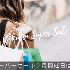 【次回の楽天スーパーセール】2020年9月開催日予想!楽天トラベルも!!