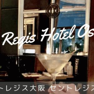 【セントレジスホテル大阪 宿泊記】プラチナ特典のセントレジスバーをブログレポート