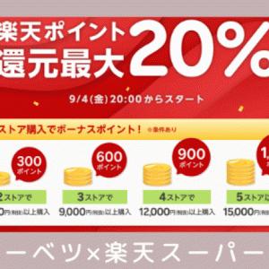 予告【楽天リーベイツ×楽天スーパーセール】還元最大20%!9/4 20時~