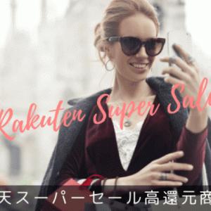 【楽天スーパーセール】 通常ポイント高還元商品が狙い目♡9/10はリピート購入2倍&楽天カードで倍増デー
