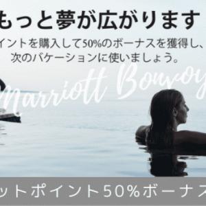 【マリオットポイント購入セール 】50%ボーナス10月22日まで