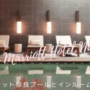 【JWマリオット奈良 宿泊記】プールとルームサービスをブログレポート