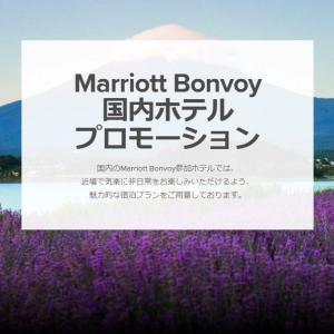 【2020年最新版】マリオット ボンヴォイ プロモーションコード一覧 ♡日本国内ホテルにお得に宿泊