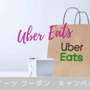 【2020年9月】Uber Eats(ウーバーイーツ)クーポン・キャンペーン【最新情報】