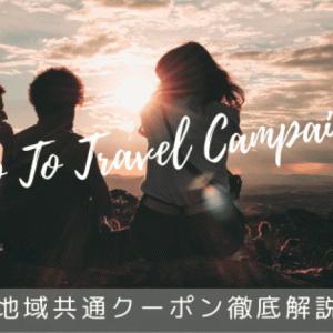 【GoToトラベル】地域共通クーポン10/1~ 受け取り方と使い方