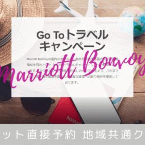 【GoToトラベル 地域共通クーポン】マリオット直接予約はステイナビで!クーポンは幅広く使えそう♡