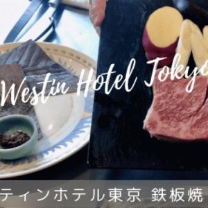 地域共通クーポン使って超お得♡ウェスティンホテル東京『鉄板焼 恵比寿』クーポン×特典で半額に!【GoToトラベル】