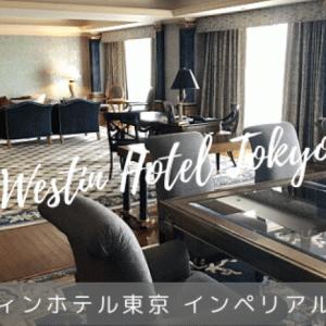 超お得♡【ウェスティンホテル東京 宿泊記】最上級スイートルーム『インペリアルスイート』夢のホテルステイをブログレポート
