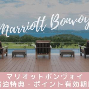 朗報【マリオットボンヴォイ】無料宿泊特典とポイントの有効期限を延長