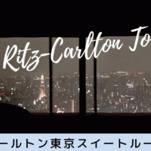 【リッツカールトン東京 ブログ宿泊記】スイートルームにマリオットボンヴォイ特典でアップグレード♡アクセス・お部屋をレポート