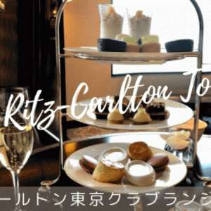 【リッツカールトン東京 宿泊記】コロナ禍のクラブラウンジ・朝食・プール・スパをブログレポート