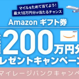 JALマイル交換か対象サービス利用で最大10万円のAmazonギフト券が当たる♡ 12月31日まで