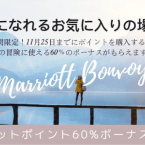 【マリオットポイント購入セール 】60%ボーナス過去最高タイ♡11月25日まで