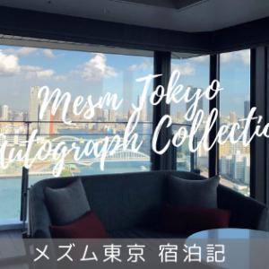 【メズム東京、オートグラフコレクション 宿泊記・ブログ】話題のホテルはSPGアメックス特典&ポイント無料宿泊も可能!
