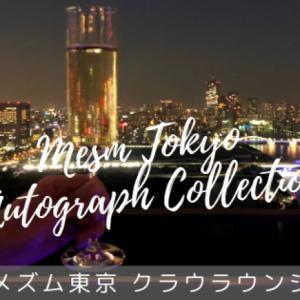 【メズム東京 宿泊記】クラブラウンジをブログレポート【プラチナ特典】