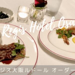 セントレジスホテル大阪 フレンチビストロ『ルドール』ディナー金曜限定オーダーブッフェがお勧め過ぎる