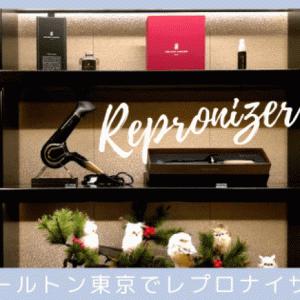 話題のレプロナイザーをリッツカールトン東京でお安く購入♡【口コミ・レビュー】