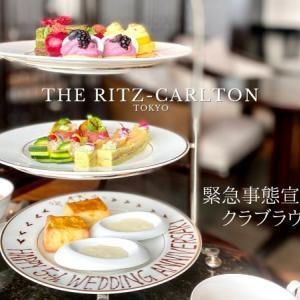 【リッツカールトン東京】緊急事態宣言下のクラブラウンジ・アルコール【ブログ宿泊記】